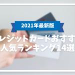 【2021年最新】クレジットカードおすすめ人気ランキング14選【徹底比較】
