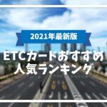 【年会費無料】ETCカードのおすすめ人気ランキング8選【徹底比較】
