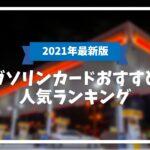 【2021年】ガソリン代がお得!最強ガソリンカードおすすめ人気ランキング