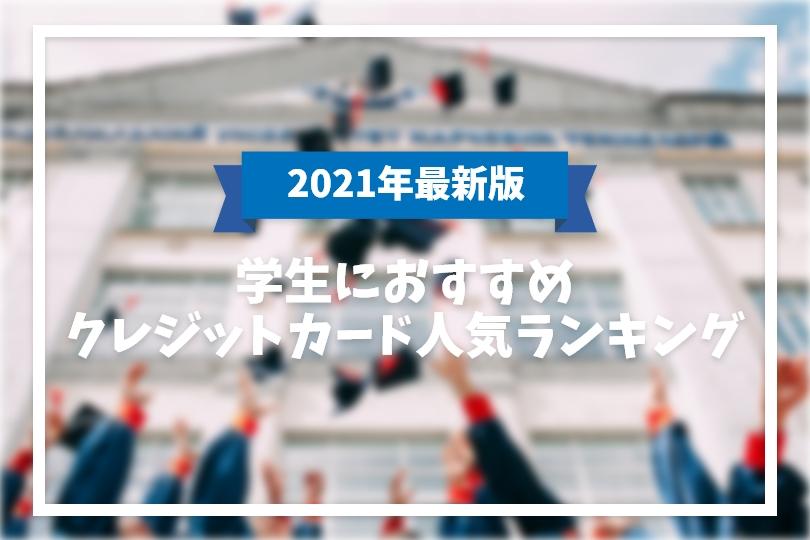 【徹底比較】学生におすすめのクレジットカード人気ランキング12選【2021年最新】