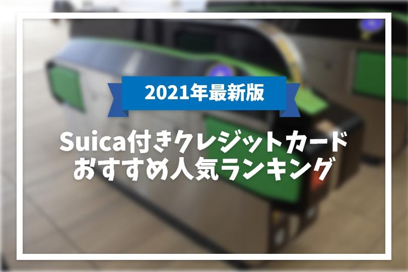 【徹底比較】Suica付きクレジットカードおすすめ人気ランキング!オートチャージが便利【交通系カード2021年版】