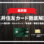 三井住友カード_アイキャッチ画像