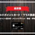 yodobashi-goldpoint-card-plus