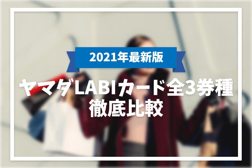 yamada-labi-card-top